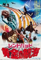 The Golden Voyage of Sinbad - Japanese Movie Poster (xs thumbnail)