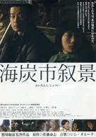 Kaitanshi jokei - Japanese Movie Poster (xs thumbnail)