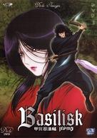 """""""Basilisk: Kôga ninpô chô"""" - French DVD cover (xs thumbnail)"""