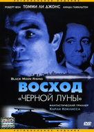 Black Moon Rising - Russian DVD movie cover (xs thumbnail)