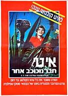 E.T.: The Extra-Terrestrial - Israeli Movie Poster (xs thumbnail)