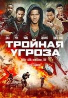 Triple Threat - Russian Movie Poster (xs thumbnail)