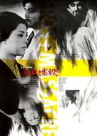 Erosu purasu Gyakusatsu - Japanese Movie Poster (xs thumbnail)