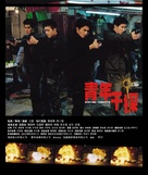 Moving Targets - Chinese poster (xs thumbnail)