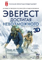 Beyond the Edge - Russian Movie Poster (xs thumbnail)