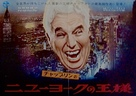 A King in New York - Japanese Movie Poster (xs thumbnail)