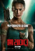 Tomb Raider - South Korean Movie Poster (xs thumbnail)