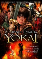 Yôkai daisensô - Brazilian DVD movie cover (xs thumbnail)