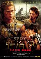 Troy - Chinese Movie Poster (xs thumbnail)