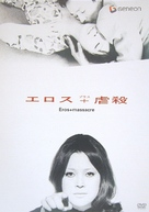Erosu purasu Gyakusatsu - Japanese Movie Cover (xs thumbnail)
