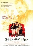 Beautiful Joe - Japanese Movie Poster (xs thumbnail)