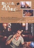 Factotum - Japanese Movie Poster (xs thumbnail)