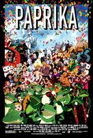 Paprika - Movie Poster (xs thumbnail)