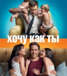 The Change-Up - Russian Movie Poster (xs thumbnail)