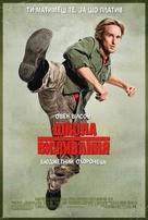 Drillbit Taylor - Ukrainian poster (xs thumbnail)