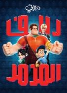 Wreck-It Ralph - Libyan Movie Poster (xs thumbnail)
