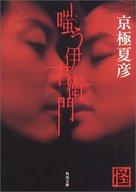 Kaidan - Japanese Movie Poster (xs thumbnail)