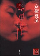 Kaidan - Japanese Movie Poster (xs thumbnail)
