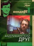 Der amerikanische Freund - Russian DVD movie cover (xs thumbnail)