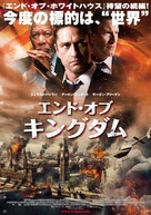 London Has Fallen - Japanese Movie Poster (xs thumbnail)