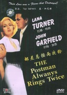The Postman Always Rings Twice - Chinese Movie Cover (xs thumbnail)
