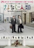 En duva satt på en gren och funderade på tillvaron - Japanese Movie Poster (xs thumbnail)