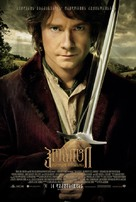 The Hobbit: An Unexpected Journey - Georgian Movie Poster (xs thumbnail)
