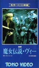Viy - Japanese VHS cover (xs thumbnail)