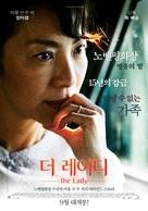 The Lady - South Korean Movie Poster (xs thumbnail)