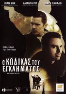 What Doesn't Kill You - Greek DVD movie cover (xs thumbnail)