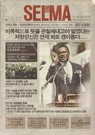 Selma - South Korean Movie Poster (xs thumbnail)