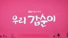 """U-ri Gap-Soon-i"" - South Korean Logo (xs thumbnail)"