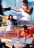 Boh lei chun - Chinese Movie Cover (xs thumbnail)
