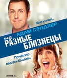 Jack and Jill - Russian Blu-Ray cover (xs thumbnail)