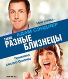 Jack and Jill - Russian Blu-Ray movie cover (xs thumbnail)