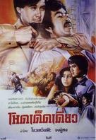 Woo Yuet dik goo si - Thai Movie Poster (xs thumbnail)