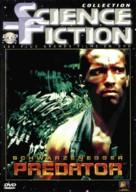 Predator - French DVD movie cover (xs thumbnail)
