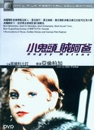 Bugsy Malone - Chinese Movie Cover (xs thumbnail)