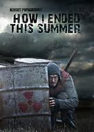 Kak ya provel etim letom - Movie Poster (xs thumbnail)