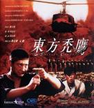 Dung fong tuk ying - Japanese Blu-Ray cover (xs thumbnail)