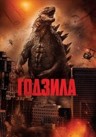 Godzilla - Bulgarian Movie Poster (xs thumbnail)