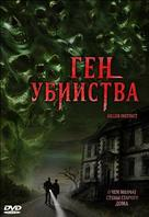 Killer Instinct - Russian Movie Cover (xs thumbnail)