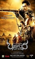 Tamnaan somdet phra Naresuan maharat: Phaak prakaat itsaraphaap - Thai Movie Poster (xs thumbnail)
