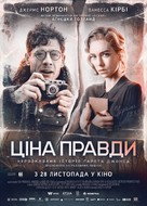 Mr. Jones - Ukrainian Movie Poster (xs thumbnail)