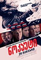 Haywire - Georgian Movie Poster (xs thumbnail)