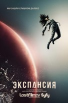 """""""The Expanse"""" - Russian Movie Poster (xs thumbnail)"""