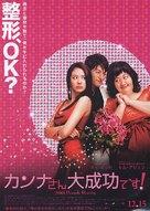 Minyeo-neun goerowo - Japanese Movie Poster (xs thumbnail)