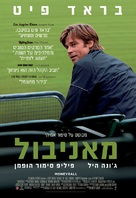 Moneyball - Israeli Movie Poster (xs thumbnail)