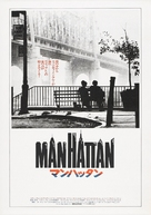 Manhattan - Japanese Movie Poster (xs thumbnail)