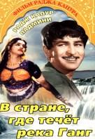 Jis Desh Men Ganga Behti Hai - Russian DVD cover (xs thumbnail)